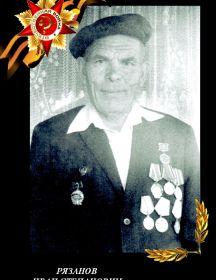 Рязанов Иван Степанович