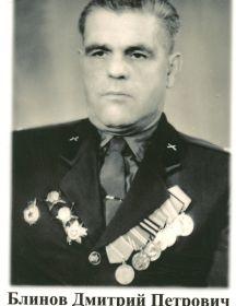 Блинов Дмитрий Петрович