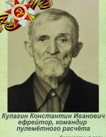 Кулагин Константин Иванович