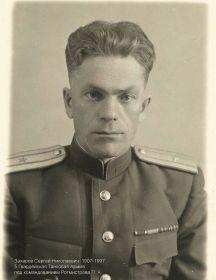 Захаров Сергей Николаевич