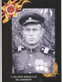 Самарин Николай Федорович