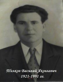 Телков Василий Яковлевич