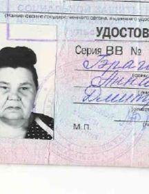 Горлова (Брагина) Анна Дмитриевна