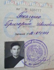 Ткаченко Григорий Иванович