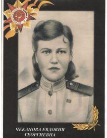 Чеканова Евдокия Георгиевна