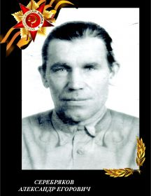 Серебряков Александр Егорович