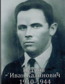 Петров Иван Калинович