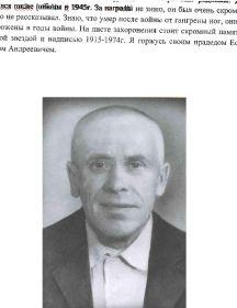 Есин Иван Андреевич