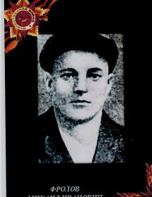 Фролов Михаил Иванович