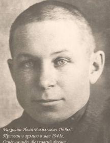 Ракитин Иван Васильевич