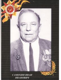 Самохин Иван Иванович