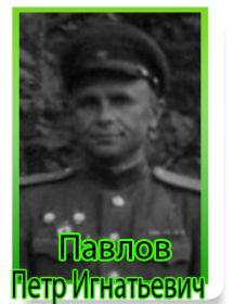 Павлов Петр Игнатьевич