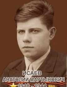 Исаев Анатолий Мартынович