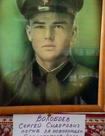 Волобоев Сергей Сидорович