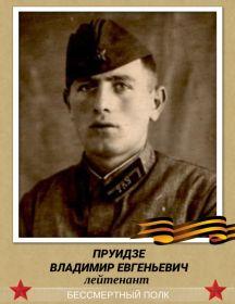 Пруидзе Владимир Евгеньевич