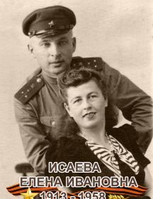 Исаева  Елена  Ивановна
