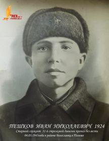 ПЕШКОВ ИВАН НИКОЛАЕВИЧ