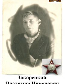 Закорецкий Владимир Никонович
