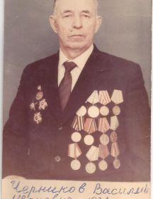 Черников Василий Иванович