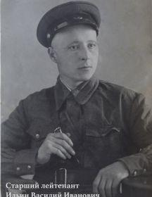 Ильин Василий Иванович