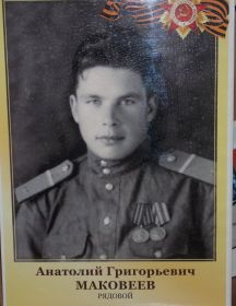 Маковеев Анатолий Григорьевич