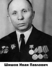 Шишов Иван Павлович