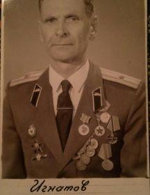 Игнатов Сергей Андреевич