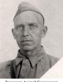 Данилкин Андрей Степанович