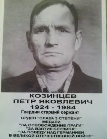 Козинцев Пётр Яковлевич