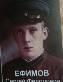 Ефимов Сергей Фёдорович