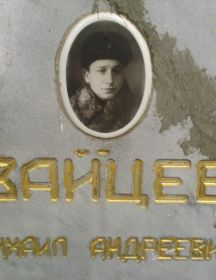 Зайцев Михаил Андреевич