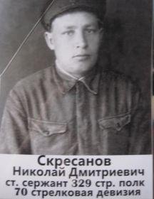 Скресанов Николай Дмитриевич