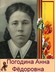 Погодина Анна Фёдоровна (Афанасьева)