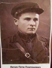 Ярчук Петр Платонович, 1911 г.р.