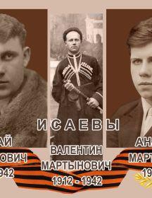 Исаев  Валентин  Мартынович