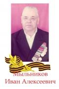 Мыльников Иван Алексеевич