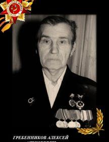 Гребенников Алексей Алексеевич