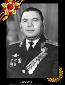 Абрамов Николай Степанович