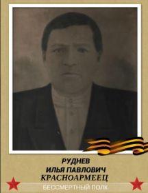 Руднев Илья Павлович
