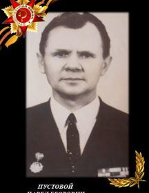 Пустовой Павел Егорович