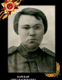 Барская Анна Васильевна