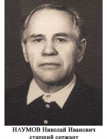 Наумов Николай Иванович