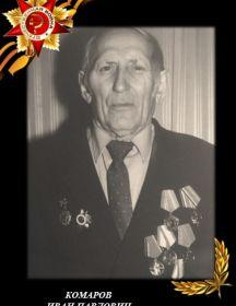 Комаров Иван Павлович