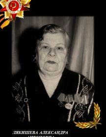 Лякишева Александра Антоновна