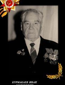 Курмакаев Иван Моисеевич