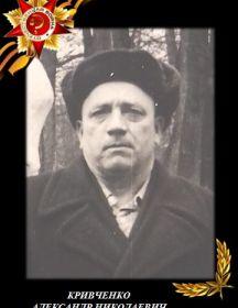 Кривченко Александр Николаевич