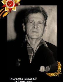 Коренев Алексей Фёдорович