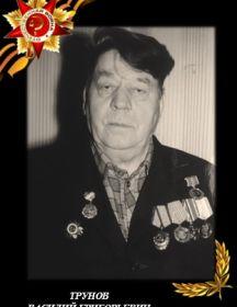 Трунов Василий Григорьевич