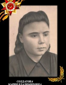 Солдатова Мария Владимировна