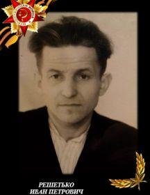 Решетько Иван Петрович